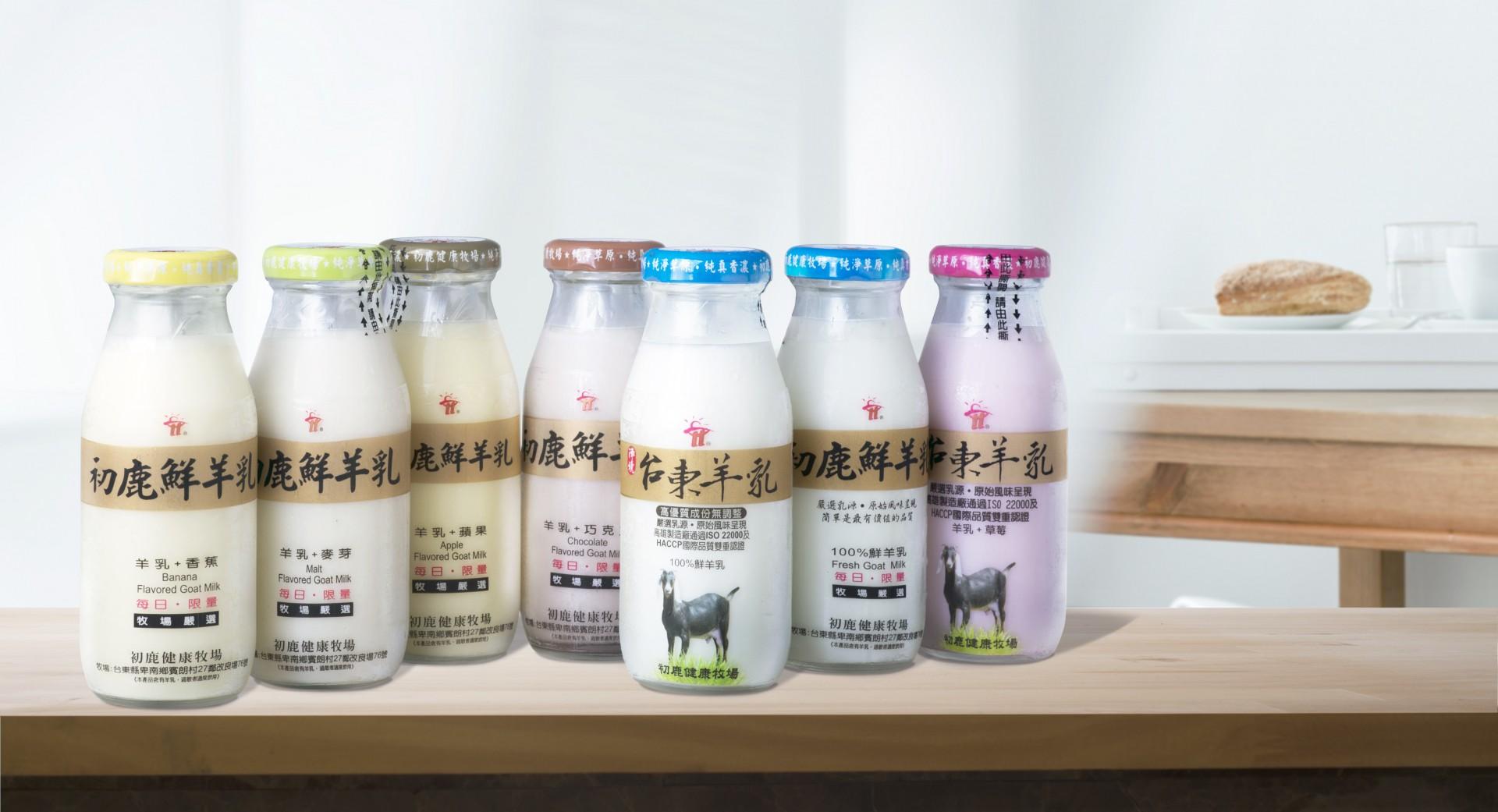 淨境調味羊乳系列