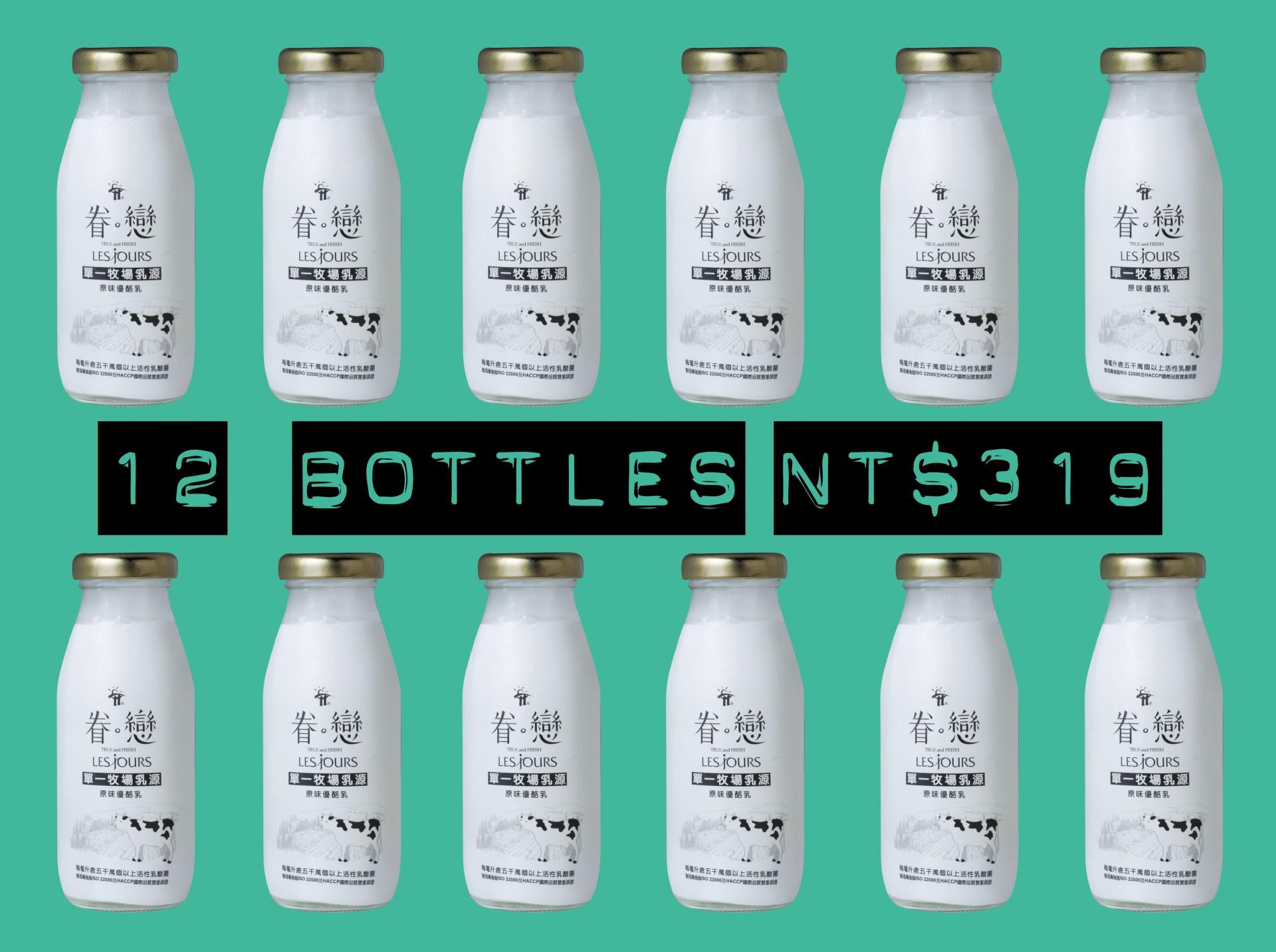 【搶便宜】Les Jours眷戀低糖原味優酪乳12瓶(180cc玻璃瓶)